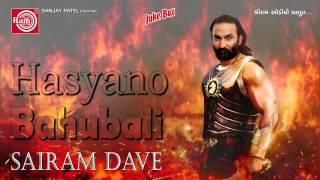 Hasyano Bahubali || Part-1 || Sairam Dave || Super Fast Comedy || Jokes