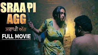 Sraapi Agg | Punjabi Full Movie | Deep Mandeep | Latest Punjabi Movies 2018 | Yellow Movies