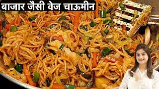 10 मिनट मैं बनाये स्ट्रीट स्टाइल वेज चाऊमीन इस आसान तरीके से | Veg Chowmein Noodles Recipe In Hindi