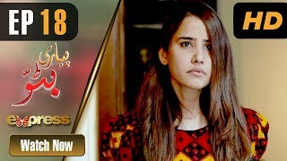 Pakistani Drama | Piyari Bittu - Episode 18 | Express Entertainment Dramas | Sania Saeed, Atiqa Odho