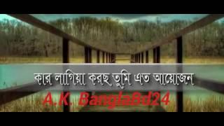 ওমন কার লাগিয়া করছ তুমি এত আয়োজন- Bangla Islamic song_