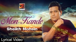 New Bangla Song | Mon Kande | Sheikh Mohsin | Official lyrical Video 2017