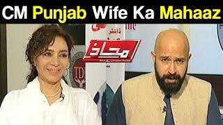 Mahaaz with Wajahat Saeed Khan - Shehbaz Sharif Ke Wife Ka Mahaaz - 20 November 2017 - Dunya News