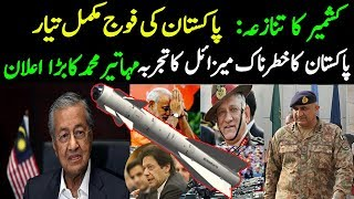 ALIF NAMA Latest Headlines |Malaysia Big Announcement, Pakistan,china ,India news