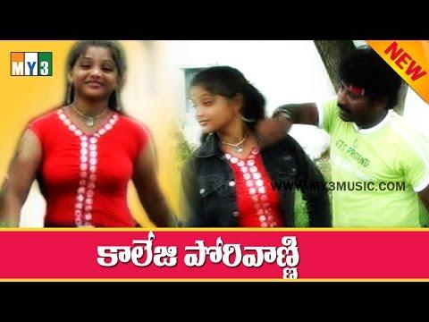 college Porivanni - Folk Songs -Telangana Album Songs