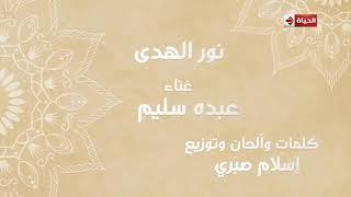 الحياة | أغنية نور الهدى بصوت عبده سليم