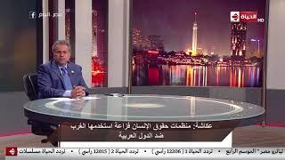 """مصر اليوم - توفيق عكاشة يتساءل """"هي حقوق الإنسان ماتت يا ولاد؟!"""" 🤔"""
