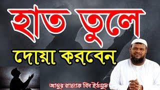 Bangla Waz Hat Tule Doa Korben by Shaikh Abdur Razzak bin Yousuf | Free Bangla Waz