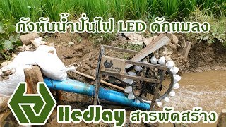 กังหันน้ำปั่นไฟ LED ดักแมลง   HedJay สารพัดสร้าง