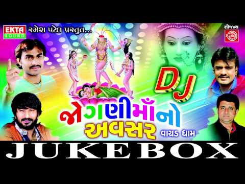 DJ Joganee Maa No Avsar  Part 2  Jognee Maa  Gujarati DJ Songs  Jignesh Kaviraj  Gaman Santhal