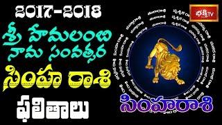 2017-2018 Hemalambi Nama Samvatsara Simha Rasi Phalalu (Leo Yearly Horoscope) || Bhakthi TV