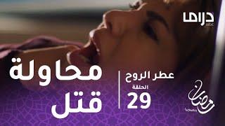 عطر الروح - الحلقة 29 - عطر تنجو من محاولة قتل مرعبة