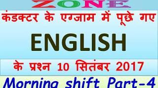 कंडक्टर के एग्जाम में पूछे गए ENGLISH के प्रश्न MORNING shift Part-4 ON 10 SEPTEMBER 2017