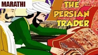 Akbar And Birbal - The Persian Trader - Marathi Animated Stories For Kids