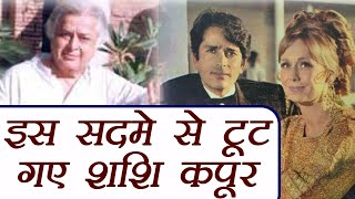 Shashi Kapoor: BIGGEST Tragedy of his life, that BREAKS  him down; Find out here | FilmiBeat