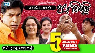 Harkipte | Episode 105(End) | Bangla Comedy Natok | Mosharaf Karim | Chanchal | Shamim Jaman