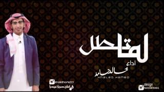 شيله روعه || خالد حامد|| لما تطل|| 2016|| رابط mp3