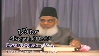 AlBaqarah 01 to 29,سورة البقرة - Dr Israr Ahmed،ڈاکٹر اسرار احمد - Bayan Ul Quran(Quran Ki Tafseer)