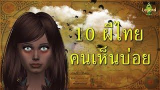 10 ผีที่คนไทยเห็นบ่อยที่สุด | จัดอันดับ | World of Legend | The sims 4