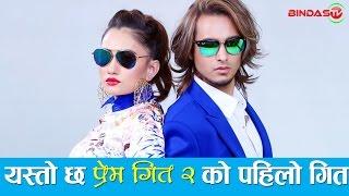 प्रेम गित २ को पहिलो गित यस्तो बन्यो || Prem Geet 2 Song | Pradeep Khadka | Aaslesha Thakuri