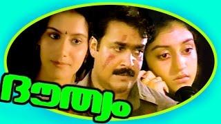 Douthyam | Malayalam Full Movie  | Mohanlal & Parvathi | Action Thriller Movie