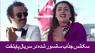تکه جذاب سانسور شده از سریال پایتخت 5