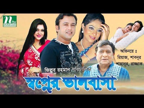 Xxx Mp4 Popular Bangla Movie Swapner Bhalobasa Riaz Shabnur Shahnur 3gp Sex