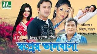 Popular Bangla Movie: Swapner Bhalobasa | Riaz, Shabnur & Shahnur