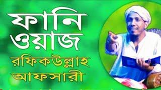 বাংলা ওয়াজ ২০১৮ বিখাত খেতিব  আফসারি।সাহেব।Bangla owaj Apsre sahab 2018