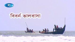 Biborno Valobasha | Joy | Prova | Bangla Natok | Rtv