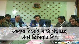 ফেব্রুয়ারিতেই মাঠে গড়াচ্ছে ঢাকা প্রিমিয়ার লিগ   Dhaka Premier League 2018