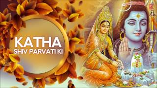 Katha Shiv Parvati Ki I By Suresh Wadkar I Full Audio Song Juke Box