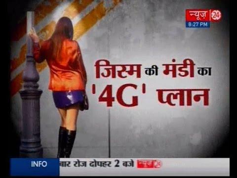 जिस्म की मंडी का '4G'प्लान || Patna Sex Racket