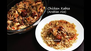 ചിക്കൻ കബ്സ   Chicken Kabsa recipe with homemade kabsa masala powder