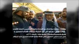 معجزة/نظره من الإمام الحسين ع/تعيد الحياة لهذا الحاج1434