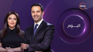برنامج اليوم مع الإعلامي عمرو خليل والإعلامية سارة حازم حلقة الأحد 18 - 11 - 2018 ( الحلقة كاملة )