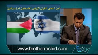 سؤال جريء 517: لمن أعطى القرآن الأرض: فلسطين أم إسرائيل؟
