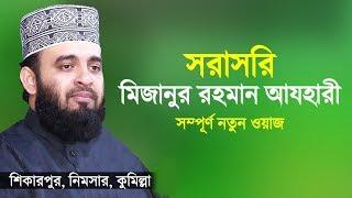 সরাসরি মিজানুর রহমান আজহারী | Mizanur Rahman Azhari Live Waz By Islamer Rasta