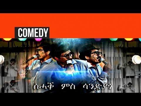Sandiyago Sehak Ms Sandiyago ሰሓቕ ምስ ሳንድያጎ Official Eritrean Comedy
