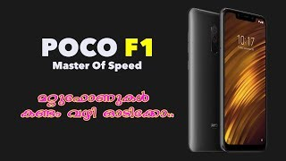 മറ്റുഫോണുകൾ കണ്ടം വഴി ഓടിക്കോ - POCOPHONE F1 Full Overview - | Malayalam | Nikhil Kannanchery
