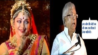 Lalu Yadav Confessed His Love to Hema Malini, Named His Daughter After Hema