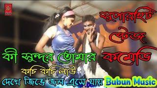 Bengali comedy update by_(bubun dey) chatla