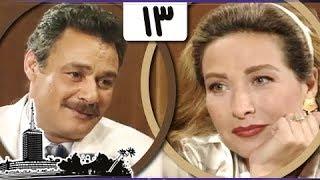 مسلسل ״الدوائر المغلقة״ ׀ رغدة – فاروق الفيشاوي ׀ الحلقة 13 من 18