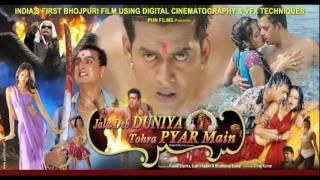 Trailer of Bhojpuri Blockbuster Jara Deb Duniya