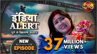 India Alert    New Episode 227    Kalyug Ki Panchali ( कलयुग की पांचाली )    इंडिया अलर्ट Dangal TV