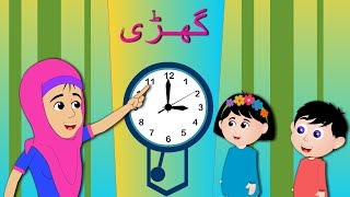 Tik Tik Ghadi Urdu Poem   گھڑی   Urdu Nursery Rhymes Collection for Children
