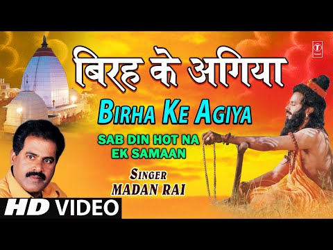 Xxx Mp4 Birha Ke Agiya By Madan Rai Bhojpuri Full HD Song I Sab Din Hot Na Ek Samaan 3gp Sex