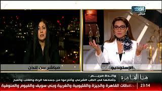 هنا القاهرة | الظهور الأول لوالدة الفتاة المصرية مريم التي قتلت في لندن