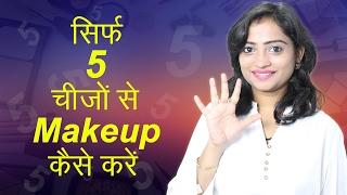सिर्फ ५ चीजों से मेकअप कैसे करे | How to do Makeup using Just 5 Things | Makeup Tips Tutorial