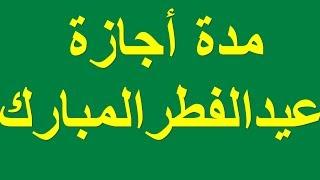 تعرف علي اجازة عيد الفطر المبارك لهذا العام كما اعلن عنها مجلس الوزاراء !